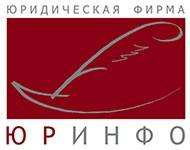 Юридическая фирма «Юринфо»